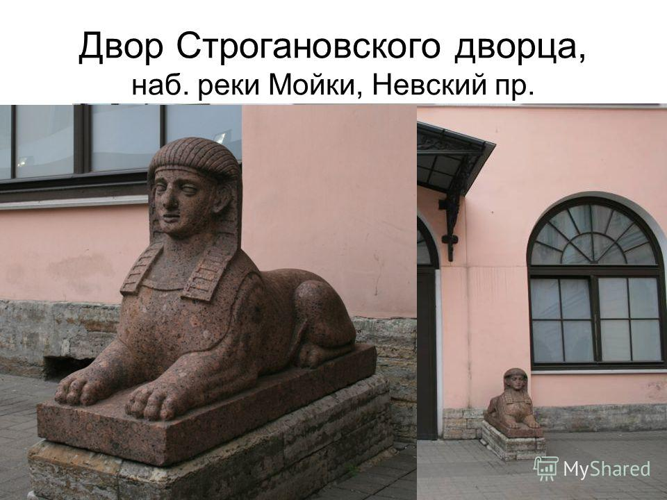 Двор Строгановского дворца, наб. реки Мойки, Невский пр.