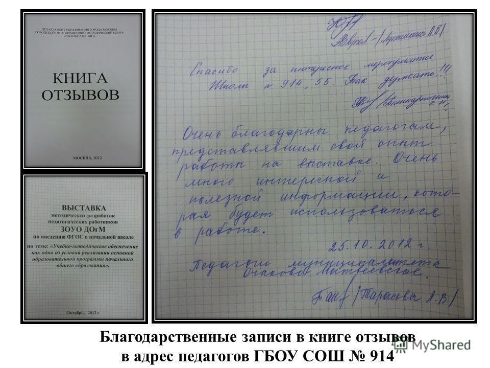 Благодарственные записи в книге отзывов в адрес педагогов ГБОУ СОШ 914
