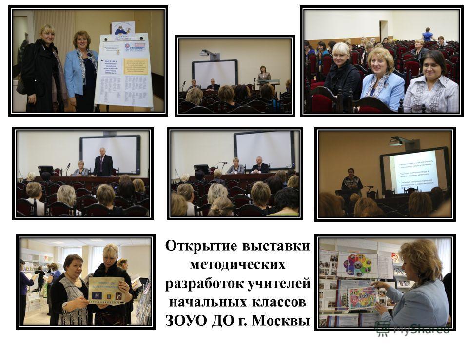 Открытие выставки методических разработок учителей начальных классов ЗОУО ДО г. Москвы