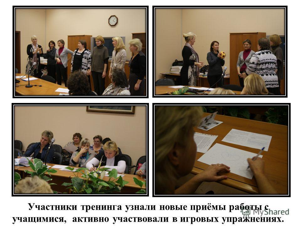Участники тренинга узнали новые приёмы работы с учащимися, активно участвовали в игровых упражнениях.