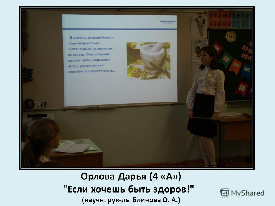 Орлова Дарья (4 «А») Если хочешь быть здоров! (научн. рук-ль Блинова О. А.)