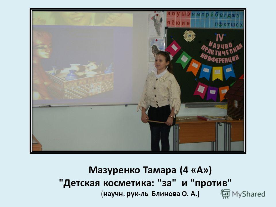 Мазуренко Тамара (4 «А») Детская косметика: за и против (научн. рук-ль Блинова О. А.)