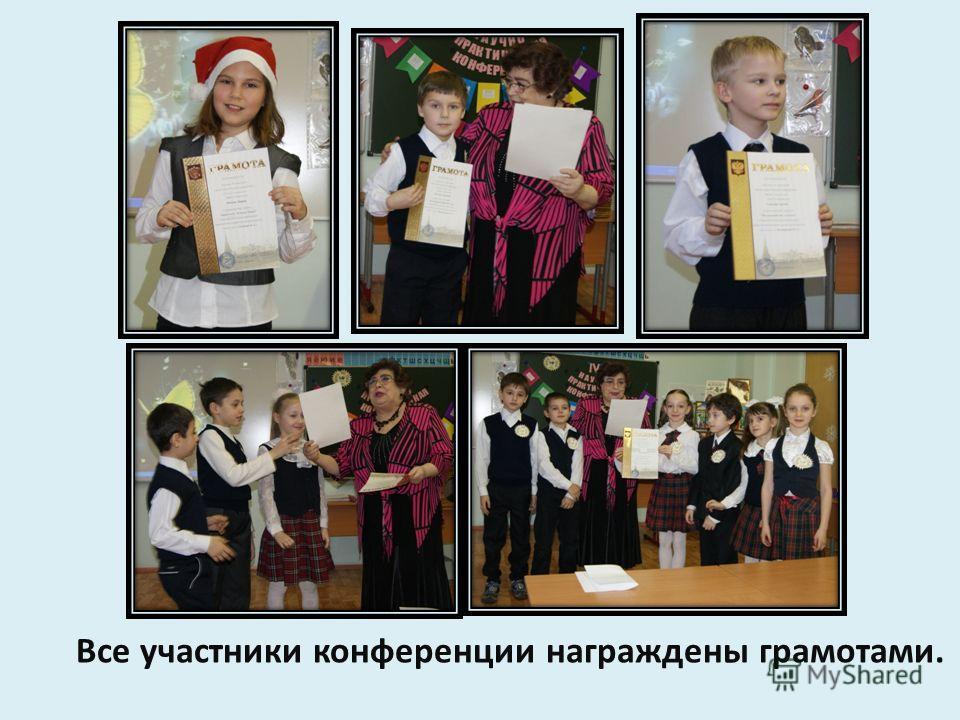 Все участники конференции награждены грамотами.