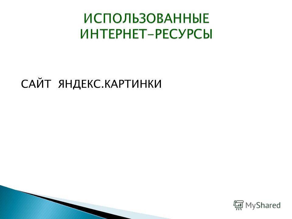 САЙТ ЯНДЕКС.КАРТИНКИ