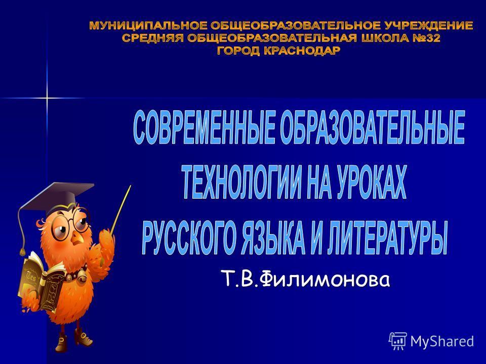 Т.В.Филимонова