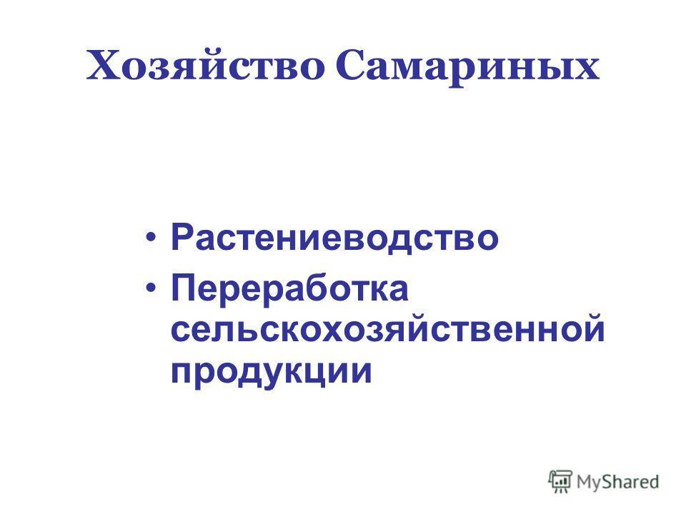 Хозяйство Самариных Растениеводство Переработка сельскохозяйственной продукции