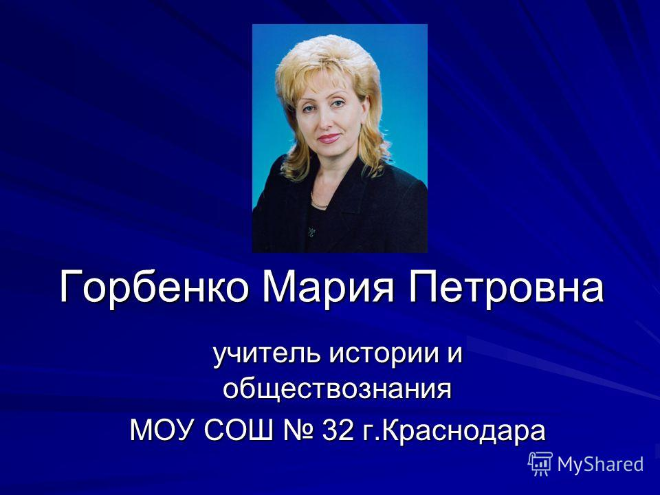 Горбенко Мария Петровна учитель истории и обществознания МОУ СОШ 32 г.Краснодара