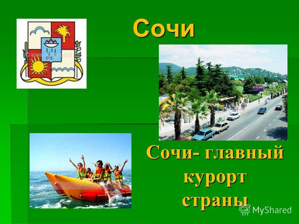 Сочи- главный курорт страны Сочи