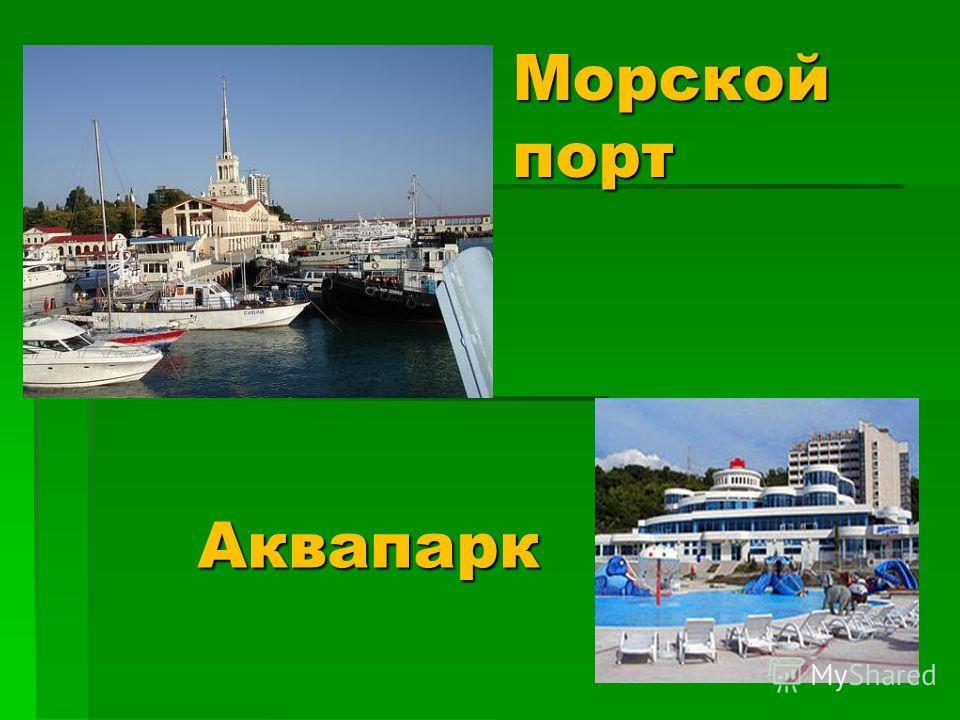 Аквапарк Морской порт