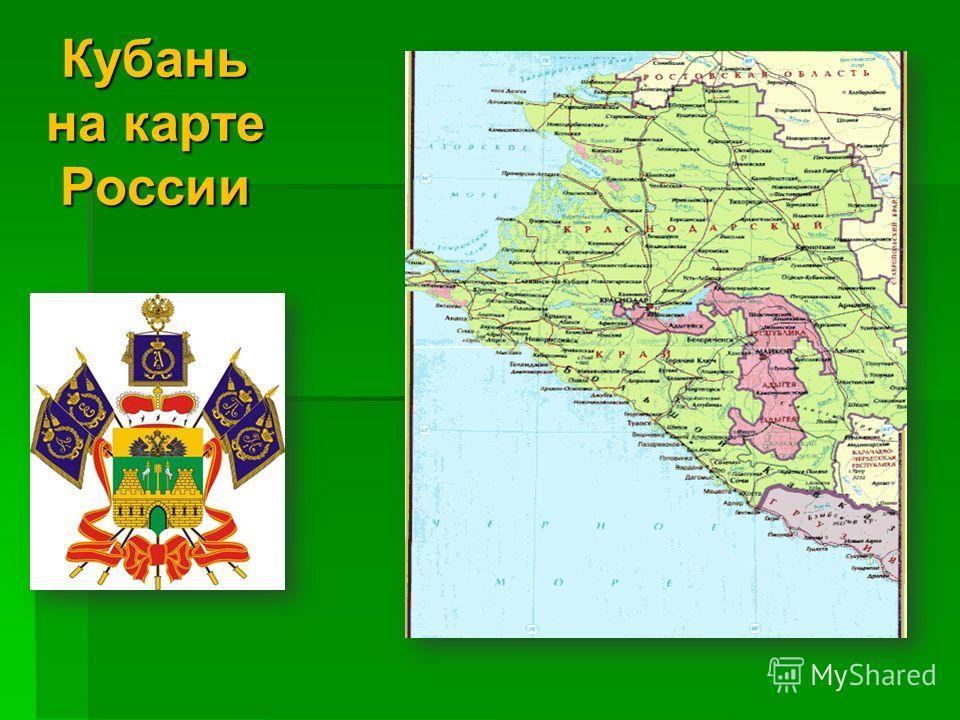 Кубань на карте России