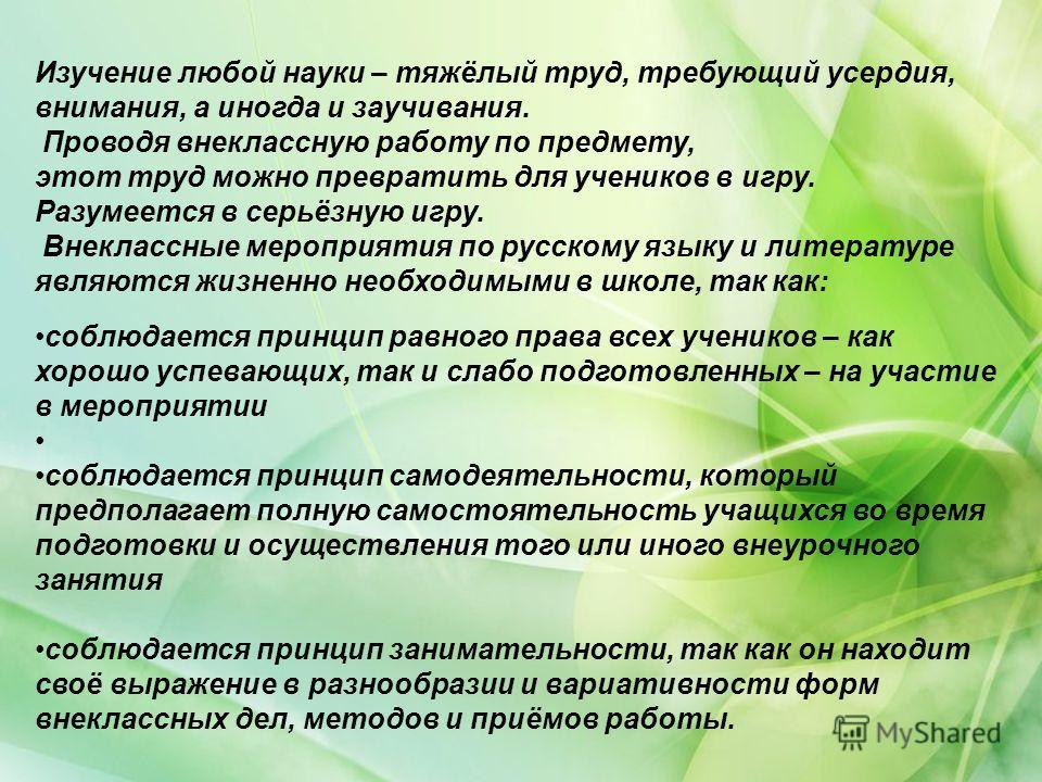 Изучение любой науки – тяжёлый труд, требующий усердия, внимания, а иногда и заучивания. Проводя внеклассную работу по предмету, этот труд можно превратить для учеников в игру. Разумеется в серьёзную игру. Внеклассные мероприятия по русскому языку и