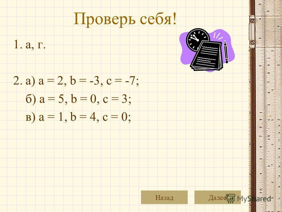 1. а, г. 2. а) а = 2, b = -3, c = -7; б) а = 5, b = 0, c = 3; в) а = 1, b = 4, c = 0; ДалееНазад