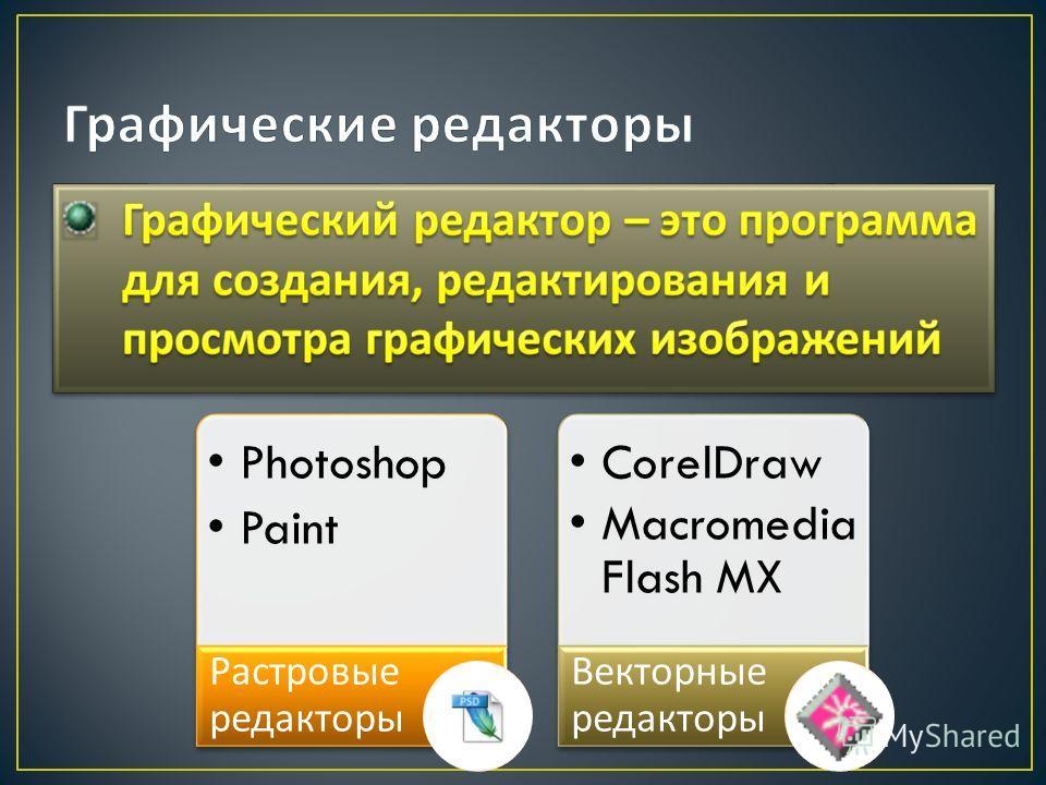 Photoshop Paint Растровые редакторы CorelDraw Macromedia Flash MX Векторные редакторы