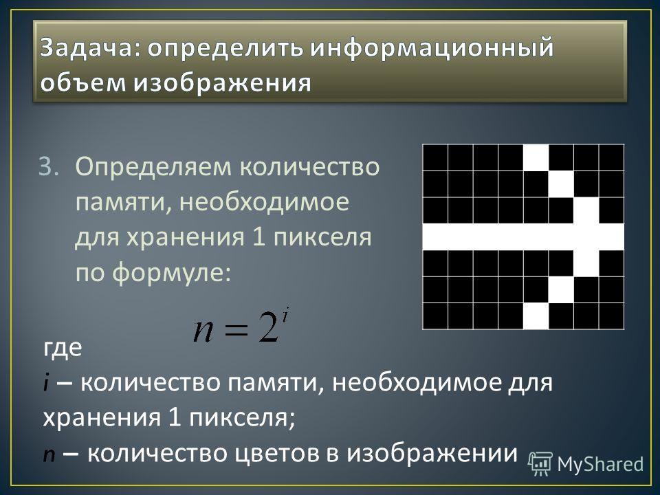 3.Определяем количество памяти, необходимое для хранения 1 пикселя по формуле : где i – количество памяти, необходимое для хранения 1 пикселя; n – количество цветов в изображении