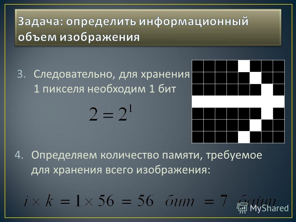 3.Следовательно, для хранения 1 пикселя необходим 1 бит 4.Определяем количество памяти, требуемое для хранения всего изображения :