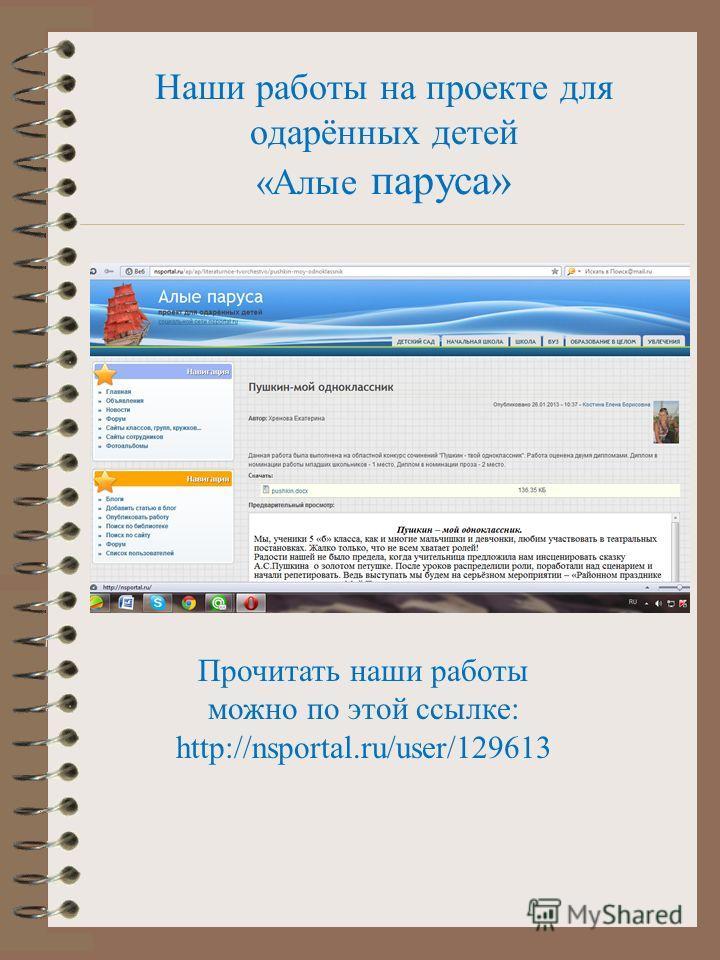 Наши работы на проекте для одарённых детей «Алые паруса» Прочитать наши работы можно по этой ссылке: http://nsportal.ru/user/129613