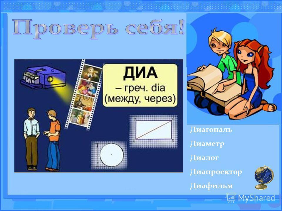Диагональ Диаметр Диалог Диапроектор Диафильм