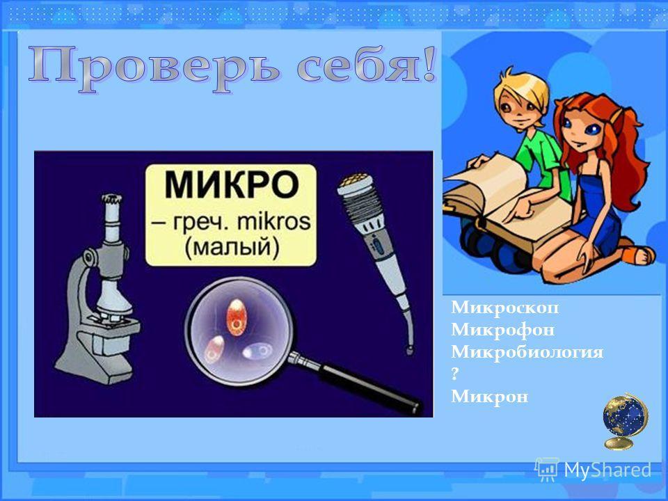 Микроскоп Микрофон Микробиология ? Микрон