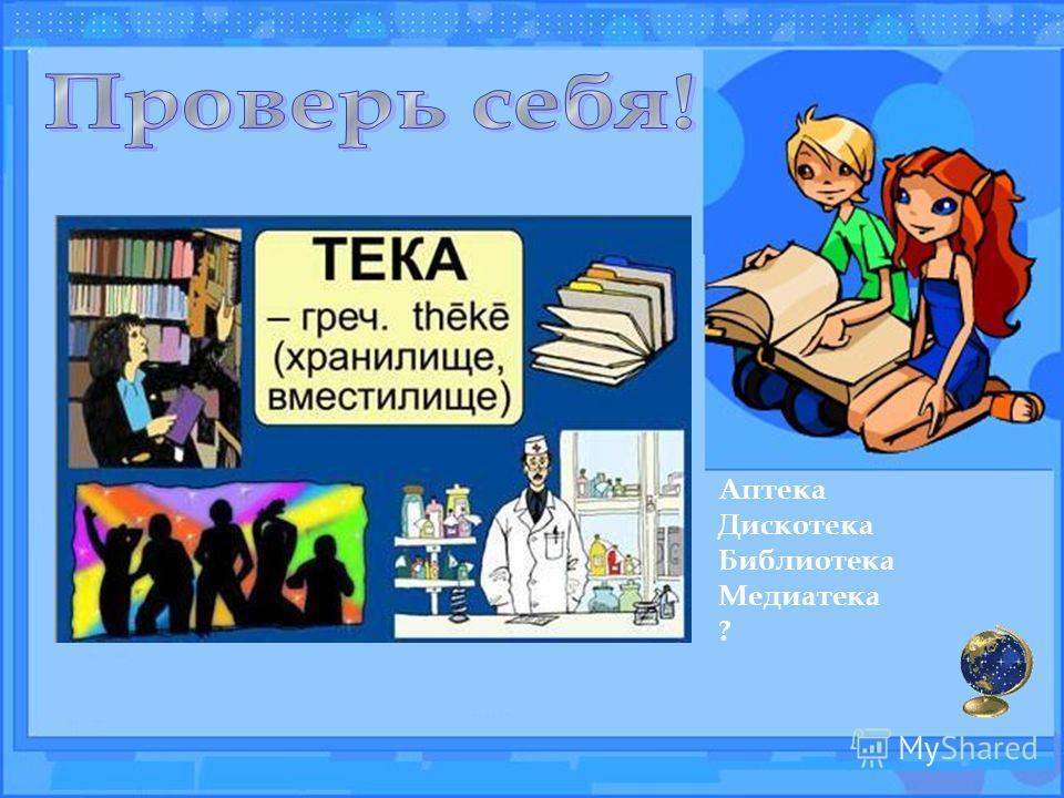 Аптека Дискотека Библиотека Медиатека ?
