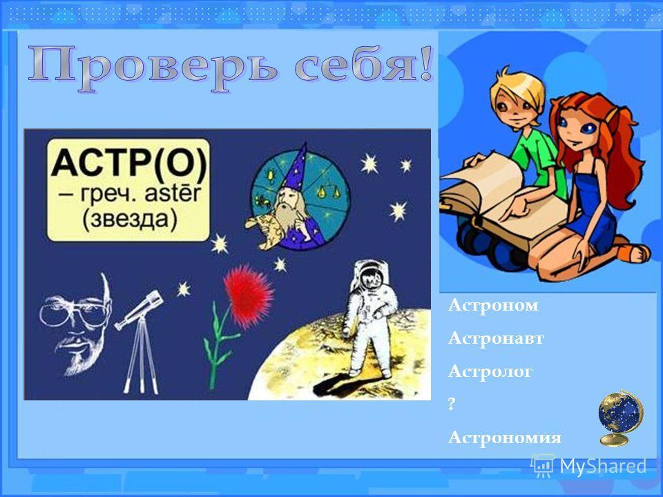 Астроном Астронавт Астролог ? Астрономия
