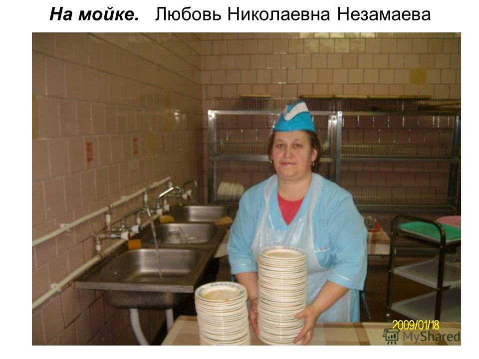 На мойке. Любовь Николаевна Незамаева