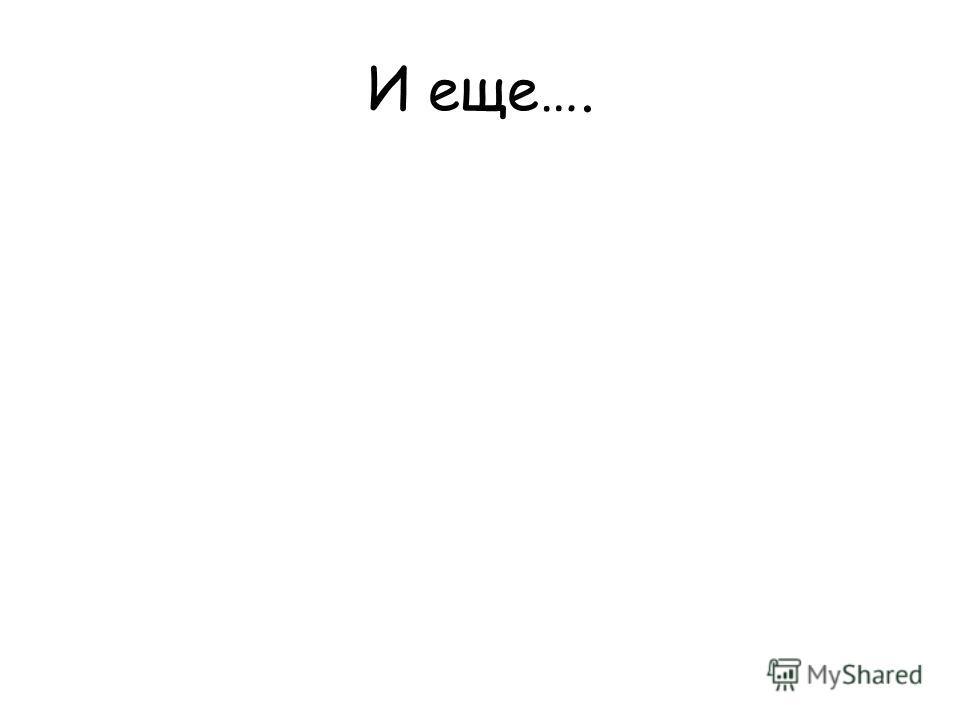 И еще….