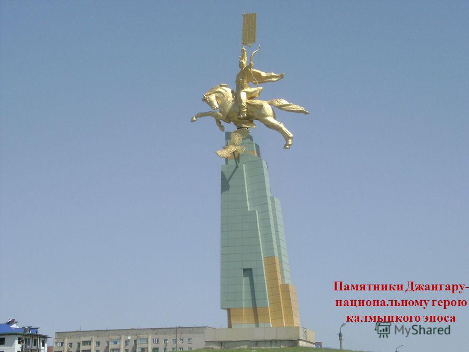 Памятники Джангару- национальному герою калмыцкого эпоса