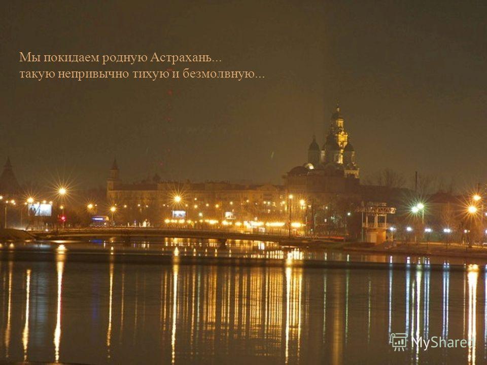 Мы покидаем родную Астрахань... такую непривычно тихую и безмолвную...