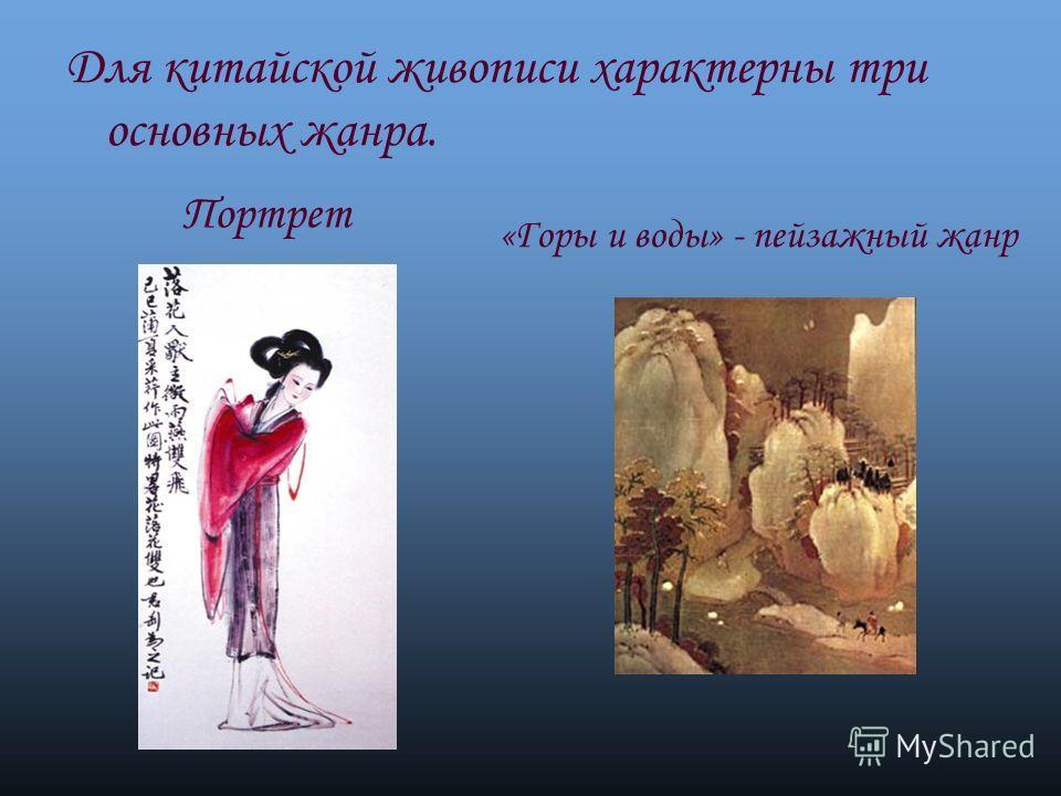 Для китайской живописи характерны три основных жанра. Портрет «Горы и воды» - пейзажный жанр