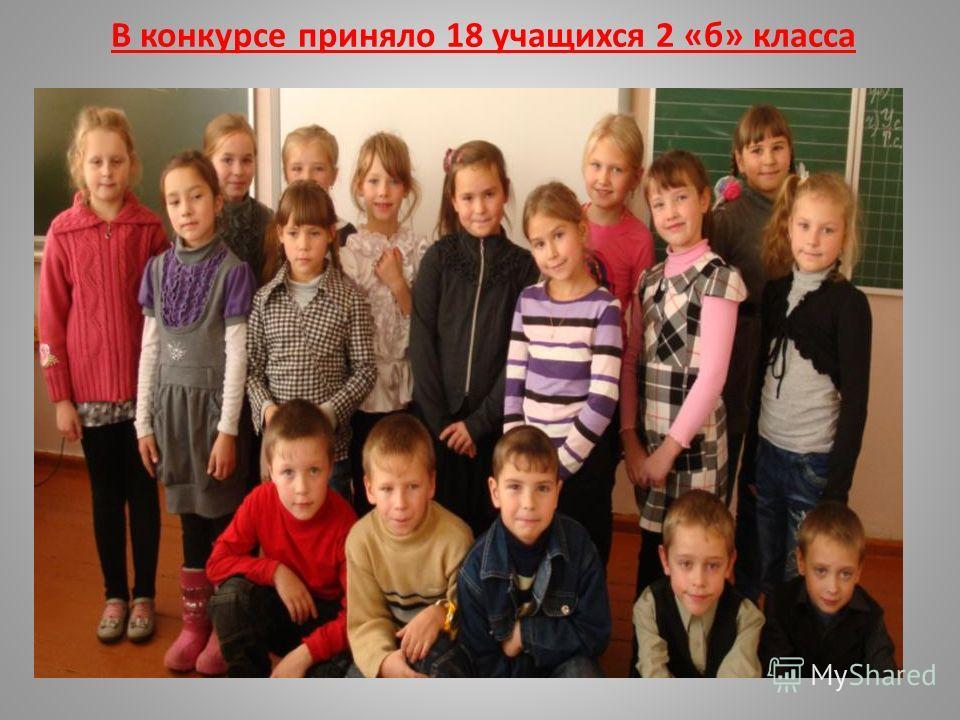 В конкурсе приняло 18 учащихся 2 «б» класса