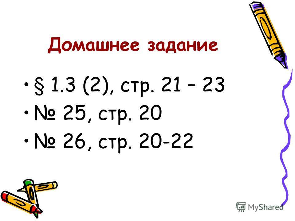 Домашнее задание § 1.3 (2), стр. 21 – 23 25, стр. 20 26, стр. 20-22