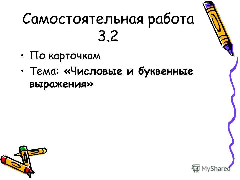 Самостоятельная работа 3.2 По карточкам Тема: «Числовые и буквенные выражения»