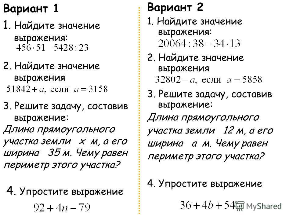 Вариант 1 1. Найдите значение выражения: 2. Найдите значение выражения 3. Решите задачу, составив выражение: Длина прямоугольного участка земли х м, а его ширина 35 м. Чему равен периметр этого участка? 4. Упростите выражение Вариант 2 1. Найдите зна