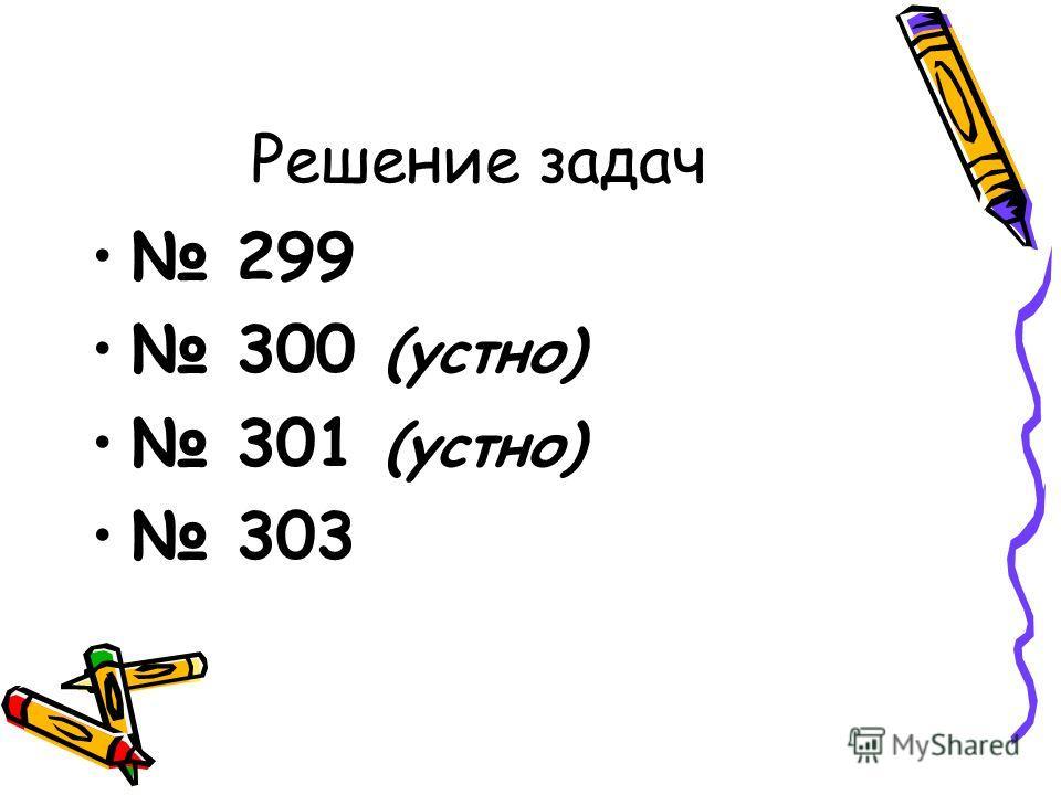 Решение задач 299 300 (устно) 301 (устно) 303