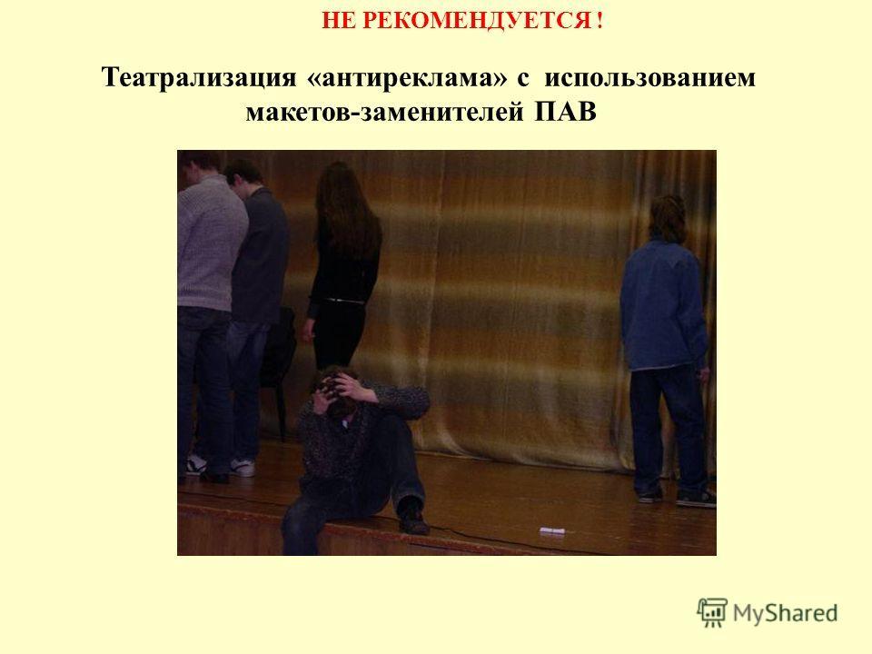Театрализация «антиреклама» с использованием макетов-заменителей ПАВ НЕ РЕКОМЕНДУЕТСЯ !