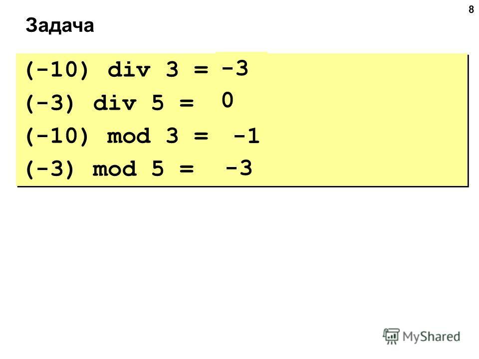 8 Задача (-10) div 3 = (-3) div 5 = (-10) mod 3 = (-3) mod 5 = (-10) div 3 = (-3) div 5 = (-10) mod 3 = (-3) mod 5 = -3 0 -3