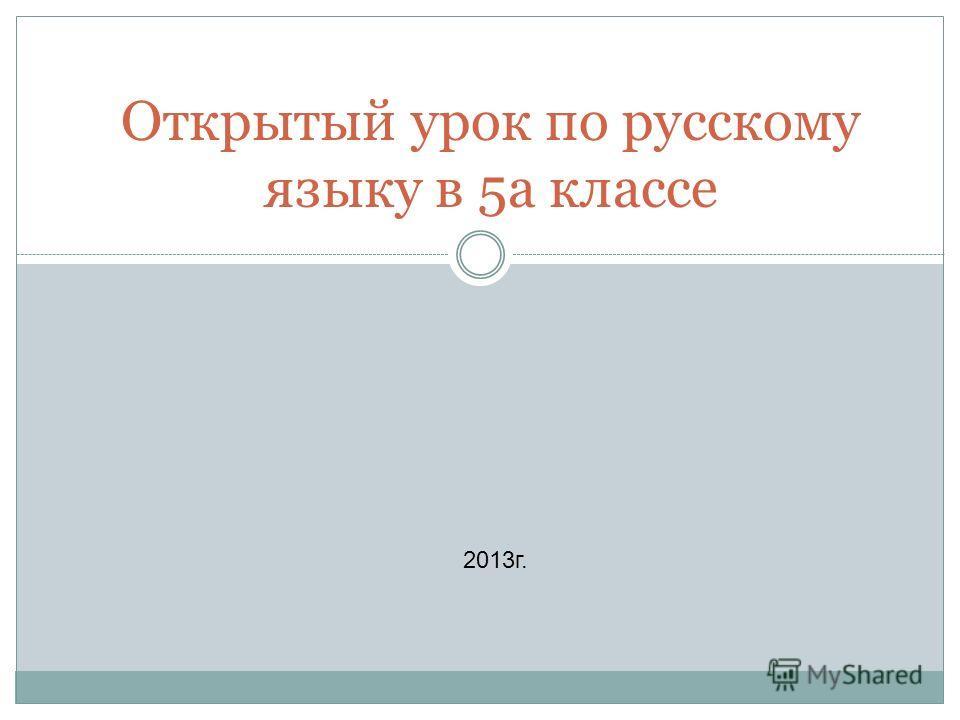 Открытый урок по русскому языку в 5а классе 2013г.