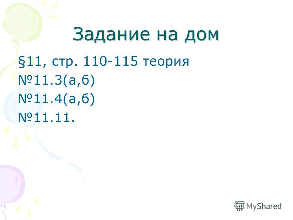 Задание на дом §11, стр. 110-115 теория 11.3(а,б) 11.4(а,б) 11.11.