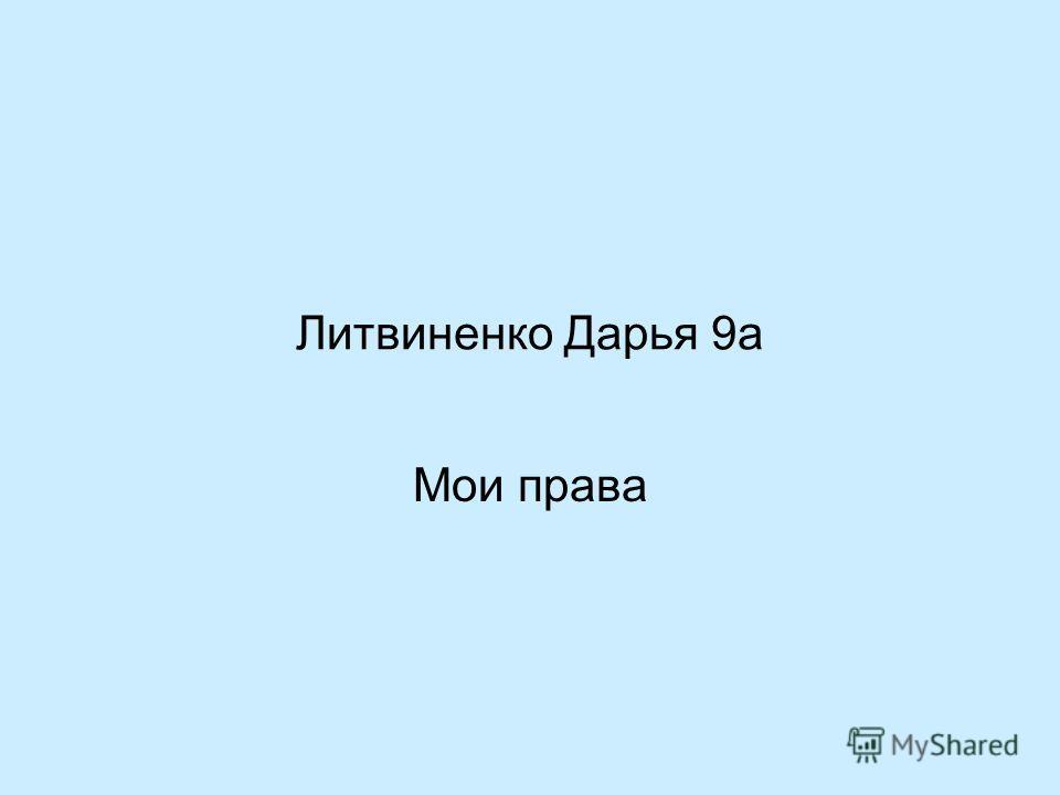 Литвиненко Дарья 9а Мои права