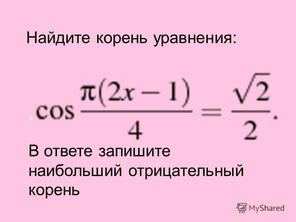 Найдите корень уравнения: В ответе запишите наибольший отрицательный корень