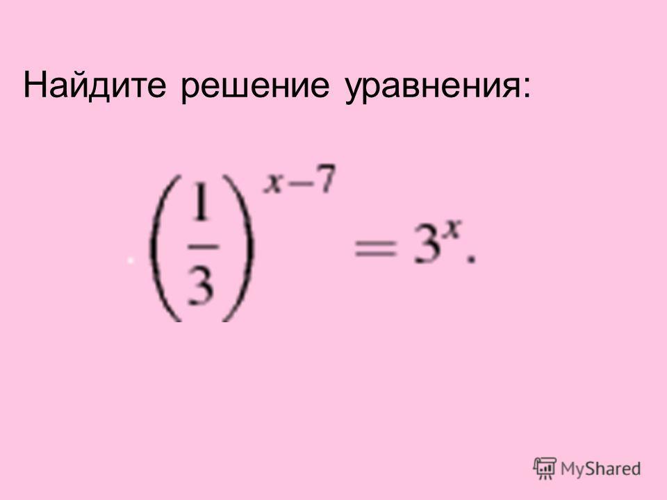 Найдите решение уравнения:
