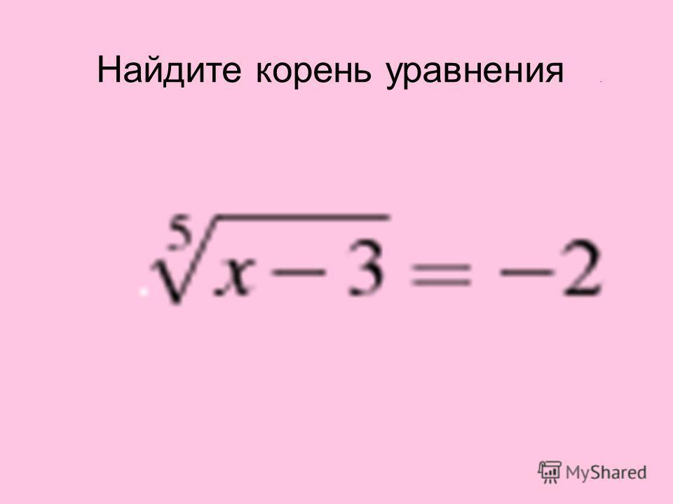 Найдите корень уравнения.