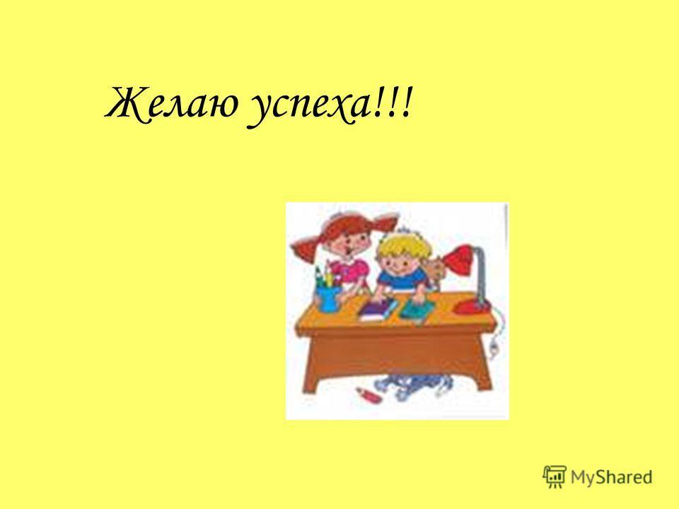 Желаю успеха!!!