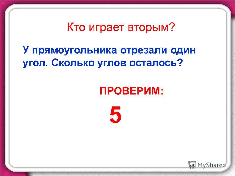 1000 30 1000 40 1000 20 1000 10 ПРОВЕРИМ: Сложи числа: 4100 Кто первым назовёт верный ответ?