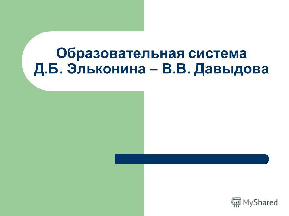 Образовательная система Д.Б. Эльконина – В.В. Давыдова
