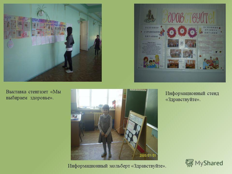 Выставка стенгазет «Мы выбираем здоровье». Информационный стенд «Здравствуйте». Информационный мольберт «Здравствуйте».