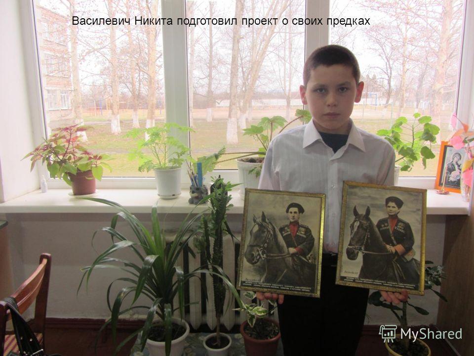 Василевич Никита подготовил проект о своих предках