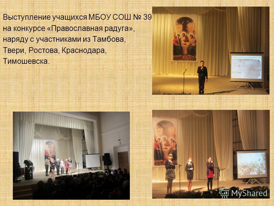 Выступление учащихся МБОУ СОШ 39 на конкурсе «Православная радуга», наряду с участниками из Тамбова, Твери, Ростова, Краснодара, Тимошевска.