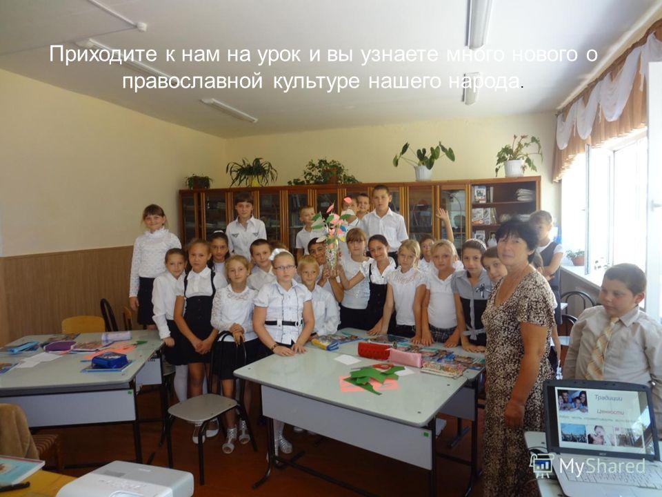 Приходите к нам на урок и вы узнаете много нового о православной культуре нашего народа.