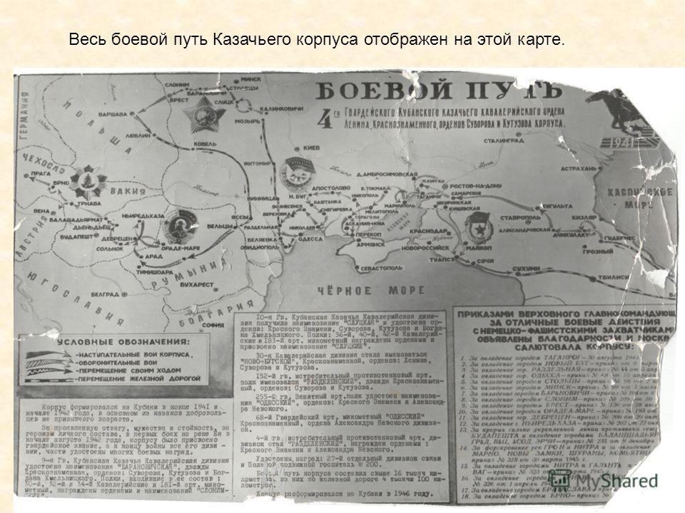 Весь боевой путь Казачьего корпуса отображен на этой карте.